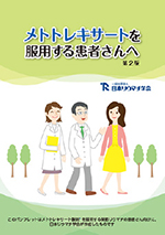 メトトレキサートを服用される患者さんへ改訂第2 版
