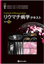 リウマチ病学テキスト改訂第2 版