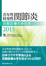 若年性特発性関節炎初期診療の手引き2015