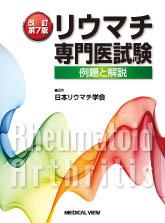 リウマチ専門医試験 -例題と解説- ( 改訂第7 版)
