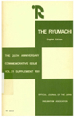 THE RYUMACHI English Edition