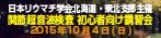 2015 北海道・東北支部