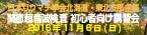 2016 北海道・東北支部