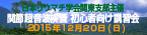 2015 関東支部