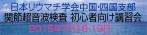 2015 中国・四国支部