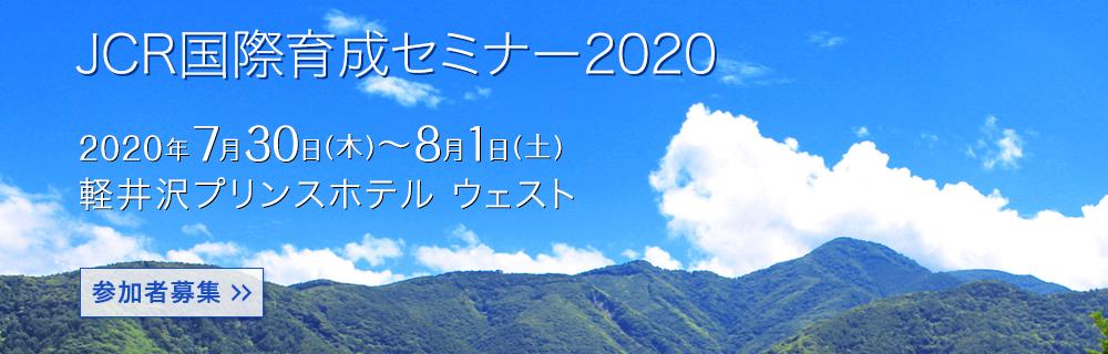JCR国際育成セミナー2020 参加者募集