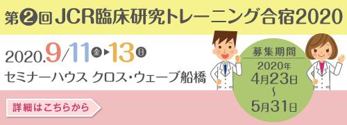 第2回JCR臨床研究トレーニング2020