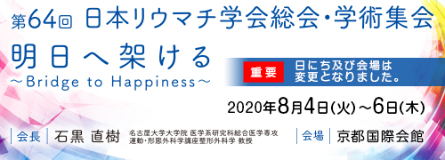 第64回リウマチ学会総会・学術集会 明日へ架ける -Bridge to Happiness-