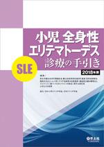 小児全身性エリテマトーデス(SLE)診療の手引き 2018年版