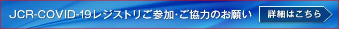 JCR-COVID-19レジストリご参加・ご協力のお願い