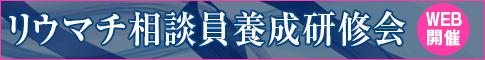 リウマチ相談員養成研修会