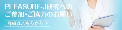 PLEASURE-J研究へのご参加・ご協力のお願い