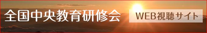 全国中央教育研修会 WEB視聴サイト