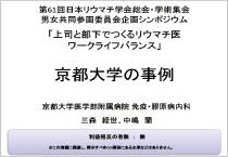 京都大学の事例