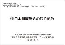 日本腎臓学会の取り組み