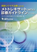 関節リウマチ治療におけるメトトレキサート(MTX) 診療ガイドライン 2011 年版