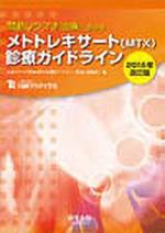 関節リウマチ治療におけるメトトレキサート(MTX) 診療ガイドライン 2016 年改訂版