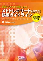 関節リウマチ治療におけるメトトレキサート(MTX)診療ガイドライン2016年改訂版