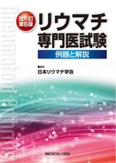 リウマチ専門医試験 -例題と解説- ( 改訂第6 版)
