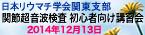 2014 関東支部