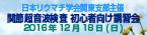 2016 関東支部