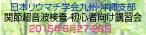 2015 九州・沖縄支部