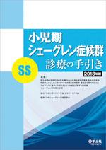 小児期シェーグレン症候群(SS)診療の手引き 2018年版
