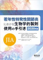 若年性特発性関節炎(JIA)における生物学的製剤使用の手引き 2020年版