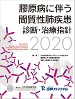膠原病に伴う間質性肺疾患 診断・治療指針2020