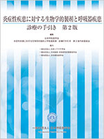 炎症性疾患に対する生物学的製剤と呼吸器疾患 診療の手引き 第2版