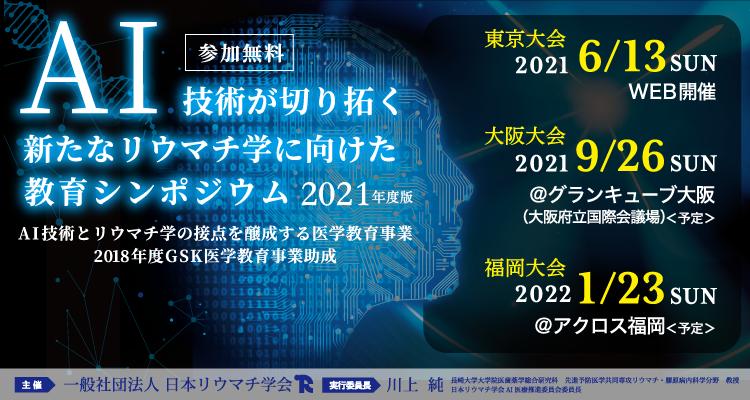 AIシンポジウム2021