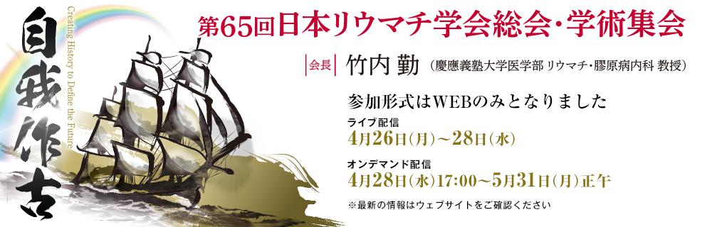 第65回日本リウマチ学会総会・学術集会2021年4月26日~28日