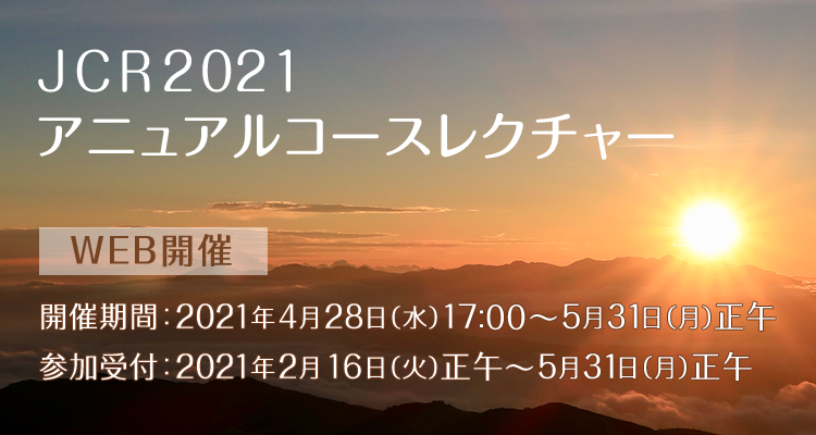 JCR2021アニュアルコースレクチャー