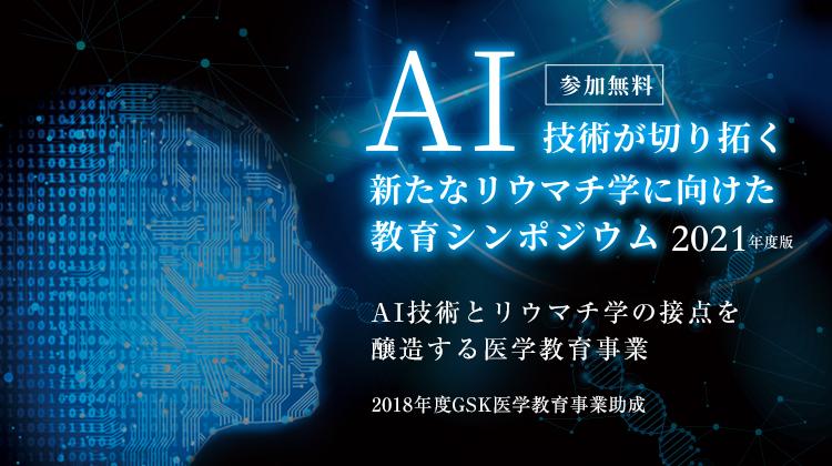 AI技術が切り拓く新たなリウマチ学に向けた教育シンポジウム
