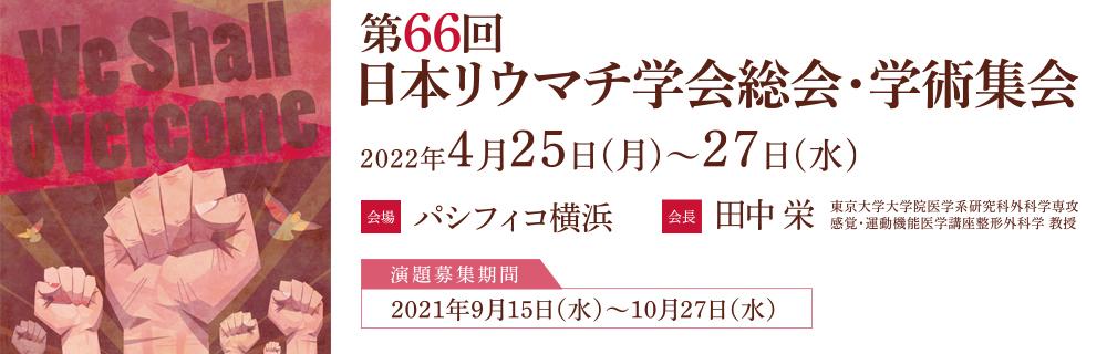 第66回日本リウマチ学会総会・学術集会2022年4月25日~27日