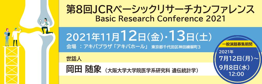 第8回JCRベーシックリサーチカンファレンス