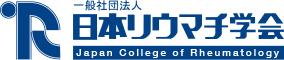 一般社団法人 日本リウマチ学会(JCR)