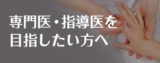 リウマチ専門医・指導医